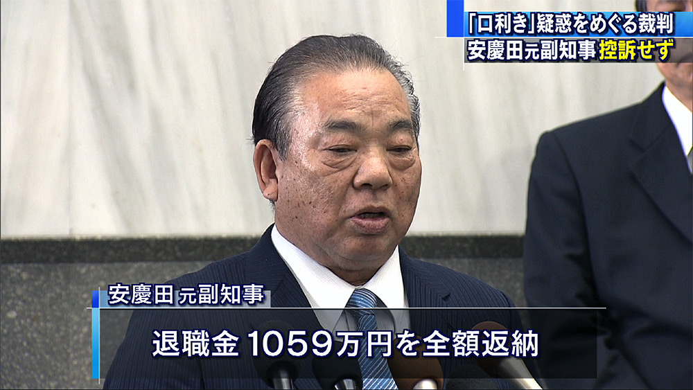 安慶田副知事 控訴せず