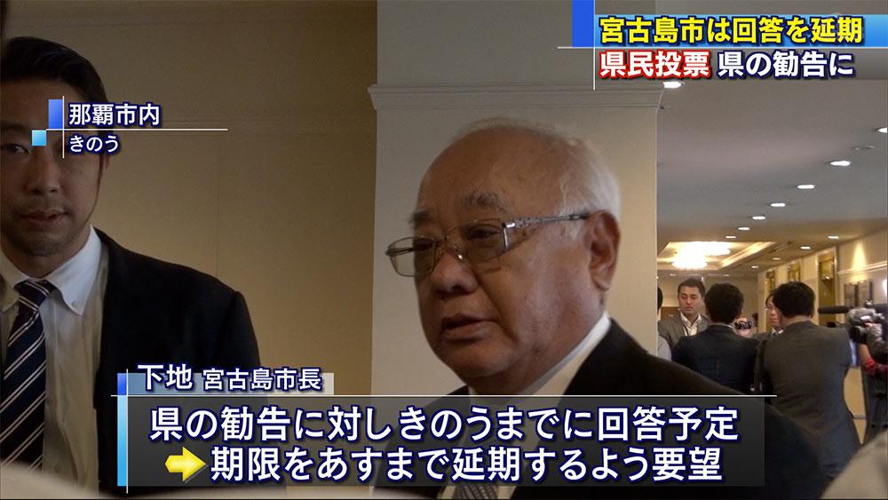 宮古島市は回答を延期 副知事は宜野湾市と面談へ