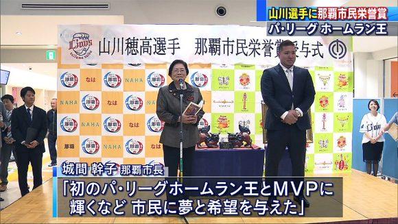 プロ野球 山川選手に那覇市民栄誉賞