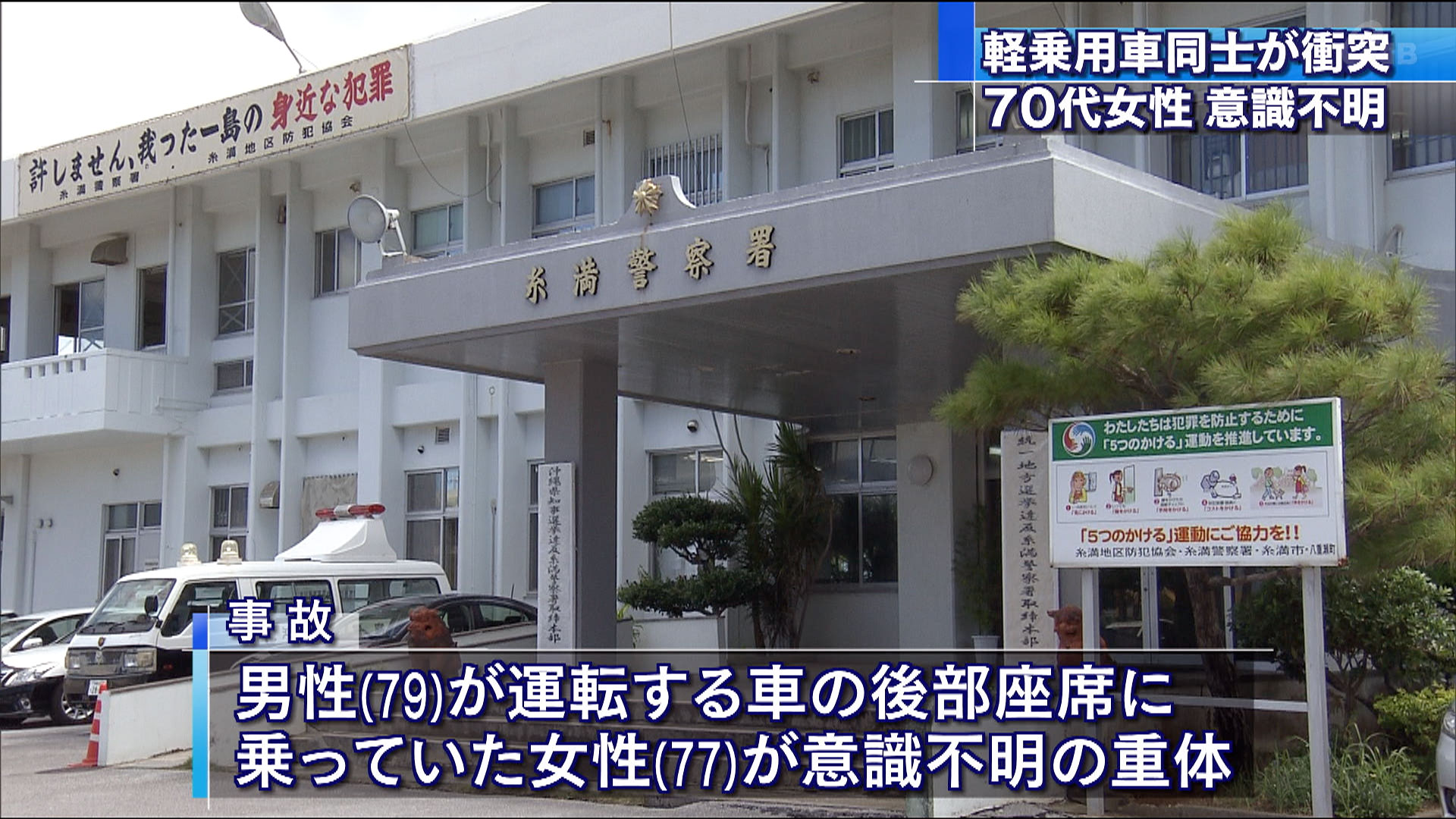 糸満市で軽乗用車同士が衝突 77歳女性が意識不明