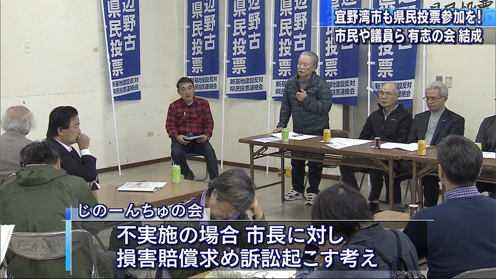 2.24県民投票じのーんちゅの会 事務所開き