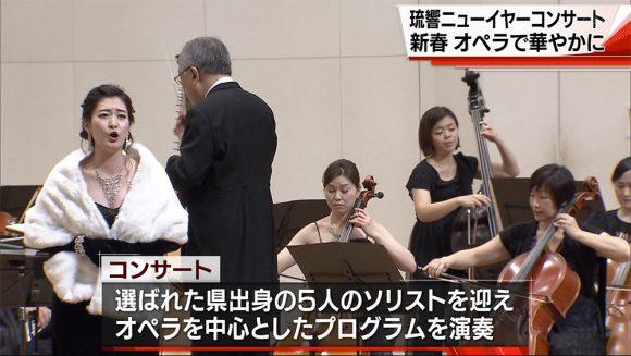 琉響 ニューイヤーコンサート