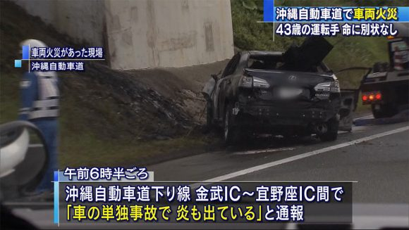 沖縄自動車道で車両火災