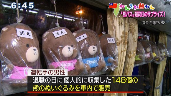 わんさか台湾 熊ぬいぐるみバス~巨大滑り台~謎の新フルーツ
