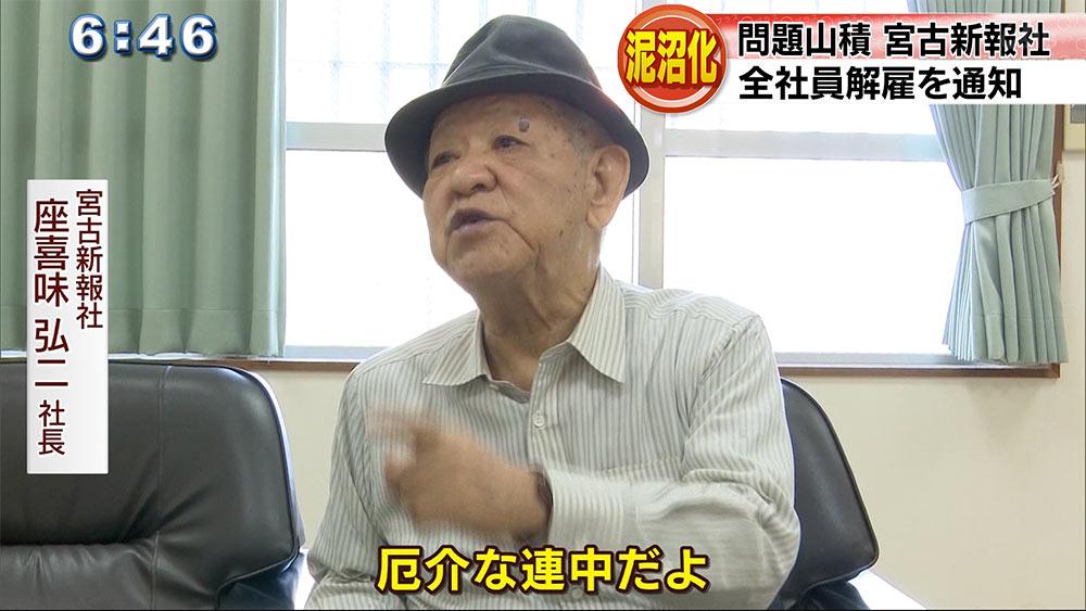 宮古新報社 全社員に解雇通知