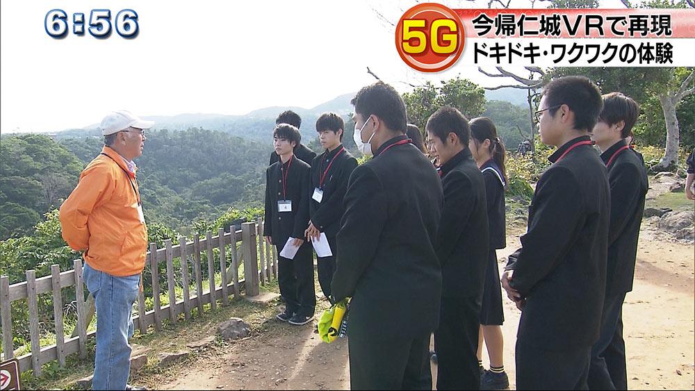5Gで今帰仁城跡VR
