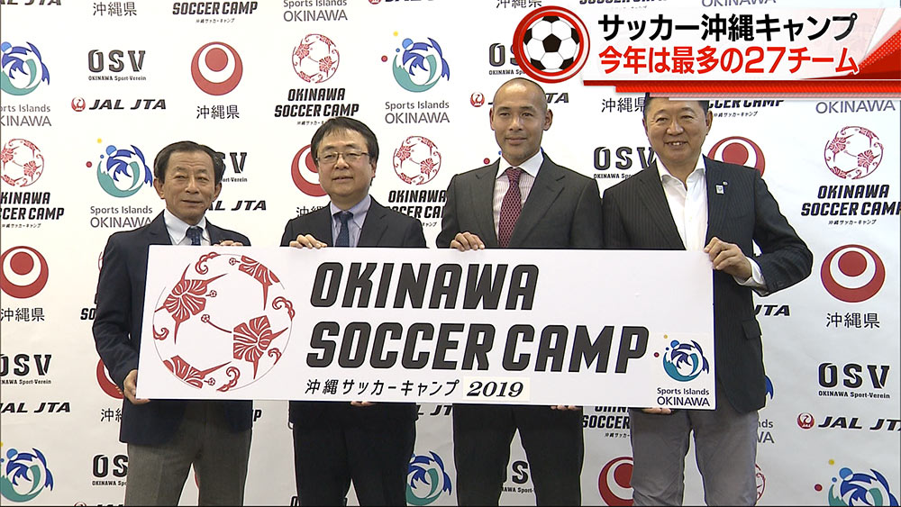 サッカーキャンプ2019 記者会見