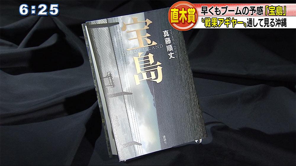 直木賞受賞「宝島」 ブームの予感