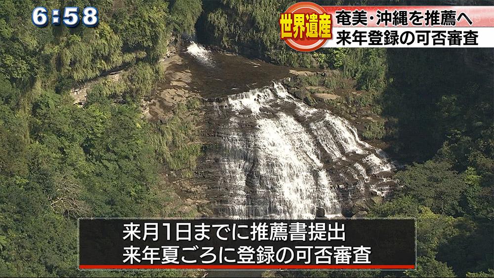 世界自然遺産に「奄美・沖縄」推薦へ