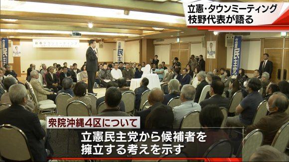 立憲民主党の枝野幸男代表が講演