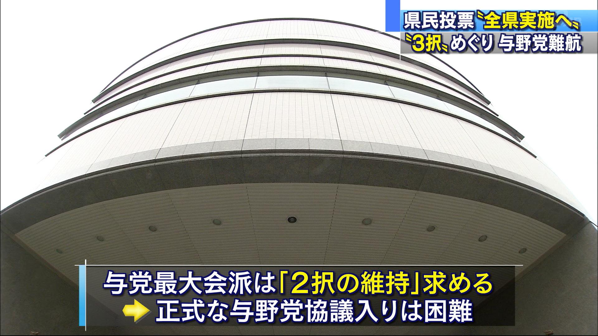 """県民投票 """"3択案"""" で与野党調整難航"""