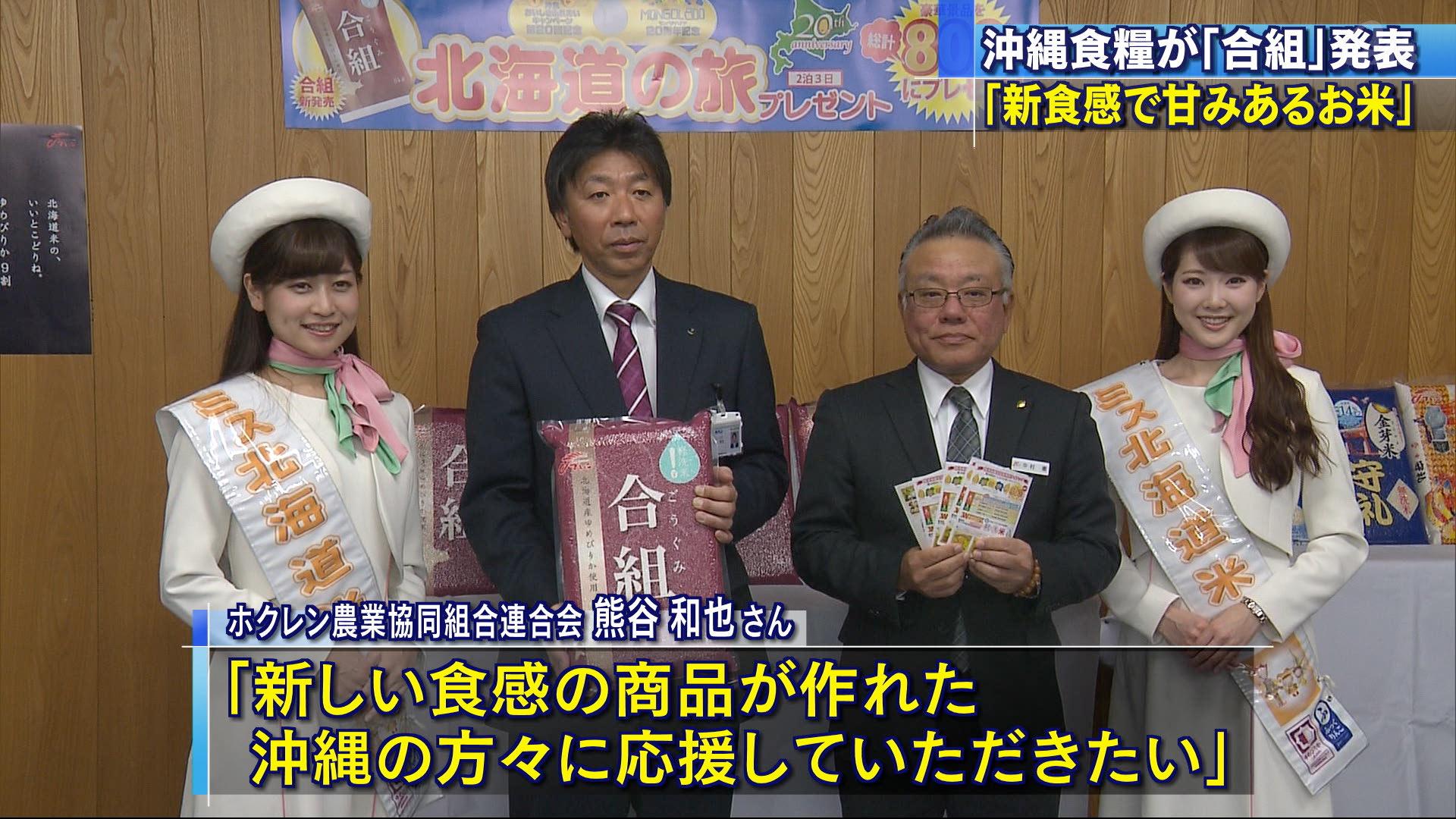 沖縄食料がブレンド米「合組」を発表