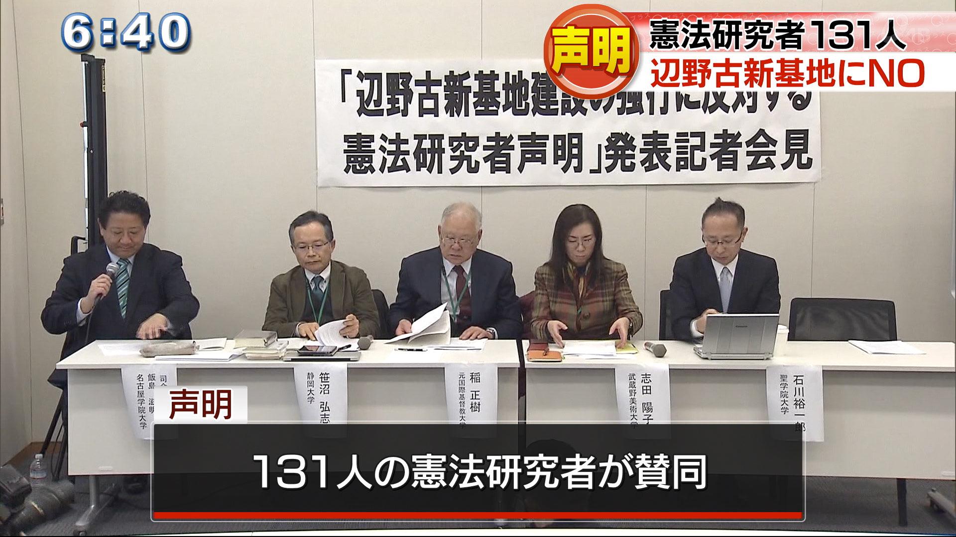 辺野古新基地建設に反対する憲法研究者が声明発表