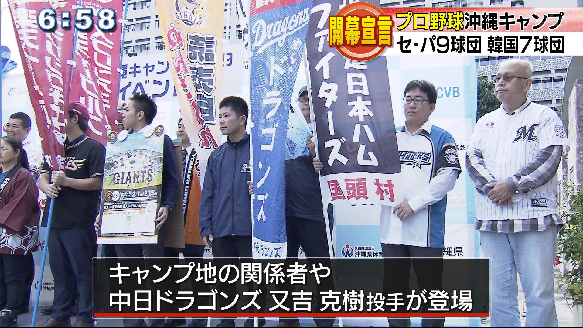 2019年プロ野球沖縄キャンプ「開幕宣言」