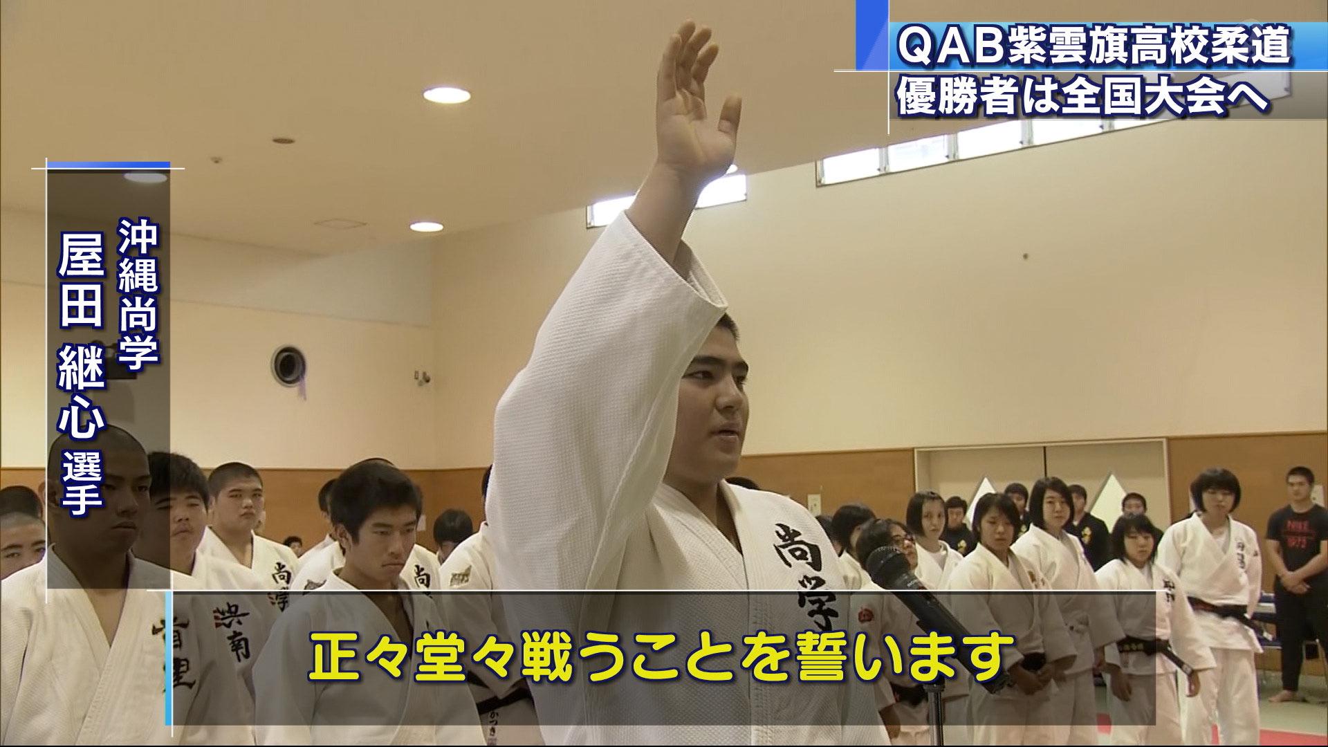 QAB紫雲旗争奪高校柔道で熱戦続く