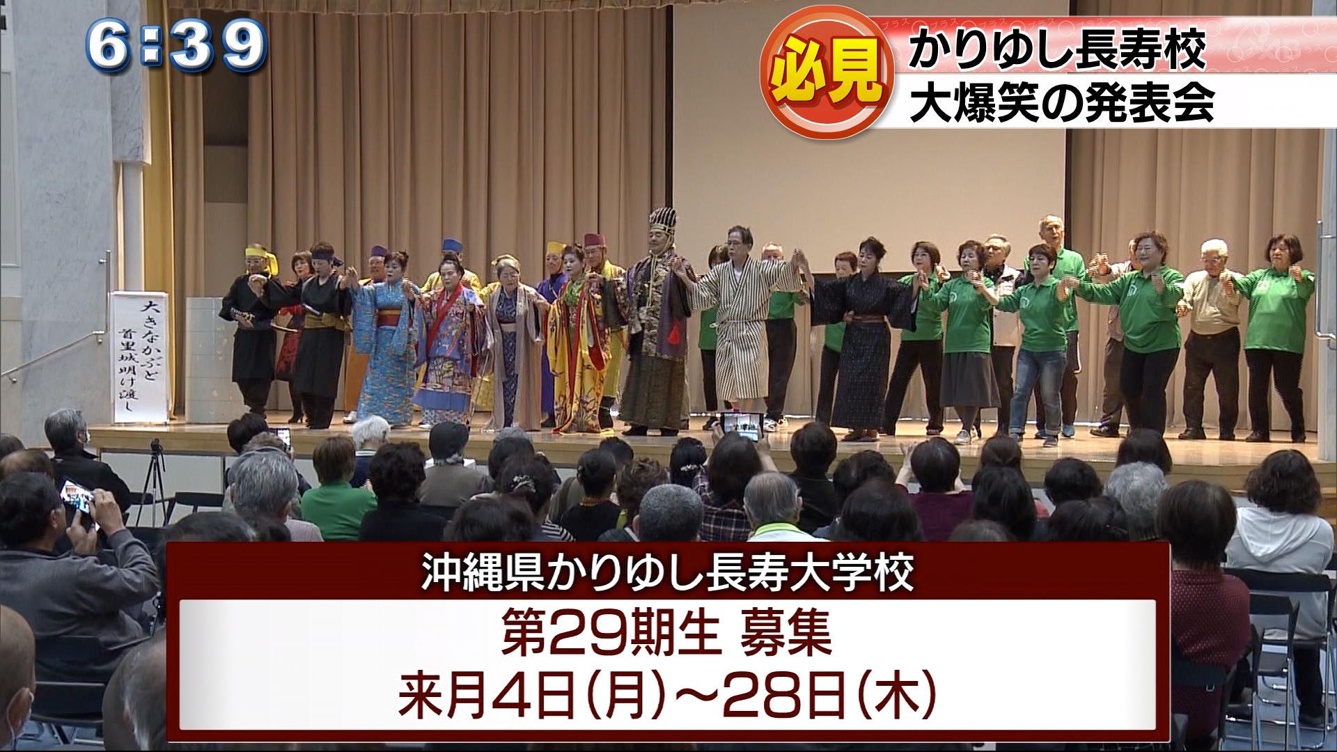 卒業前の集大成!かりゆし長寿大学校学習発表会