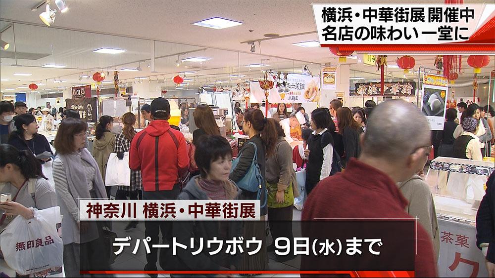 横浜・中華街展始まる