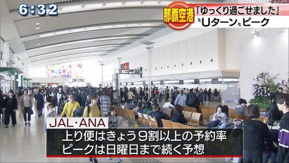 那覇空港Uターンがピーク