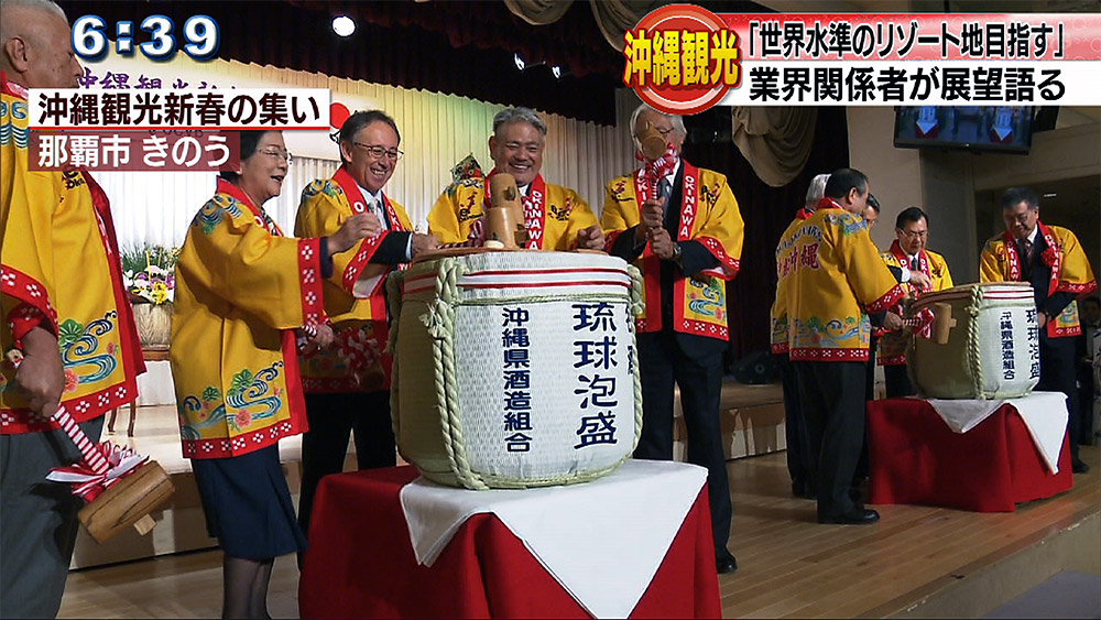 沖縄観光新春の集い