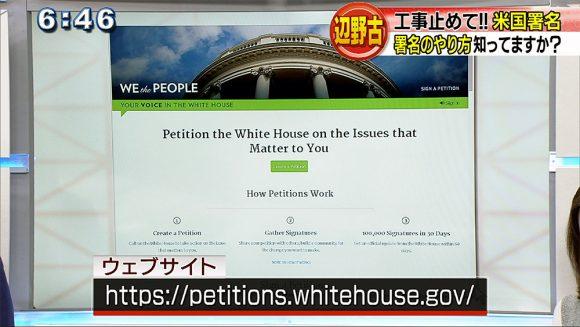 Qプラスリポート 辺野古の工事止めて!! 米国に約20万筆の嘆願署名