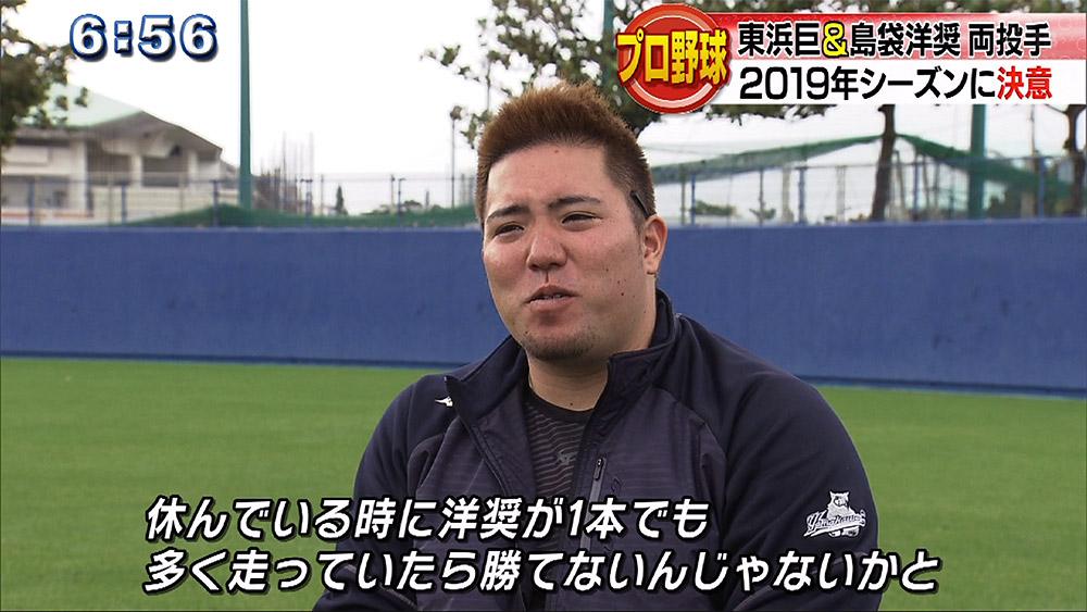 プロ野球 ソフトバンクホークス 東浜&島袋 両投手の決意