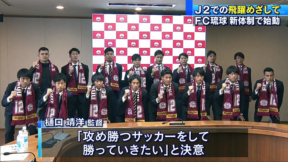 FC琉球 J2での飛躍をめざし始動
