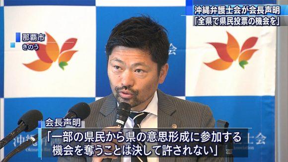 沖縄弁護士会が県民投票で声明を発表