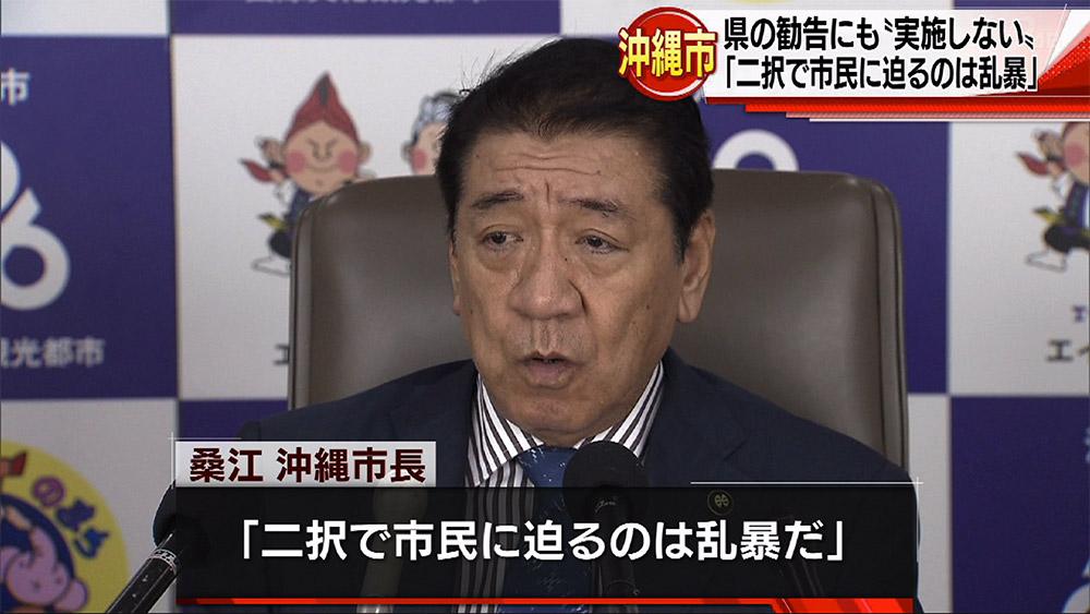 県民投票 沖縄市が県の勧告にも「実施せず」の回答