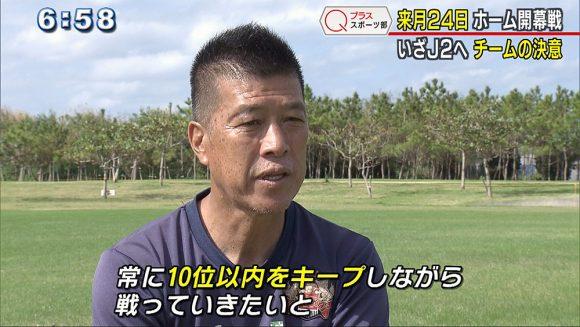 Qプラススポーツ部FC琉球J2へ始動