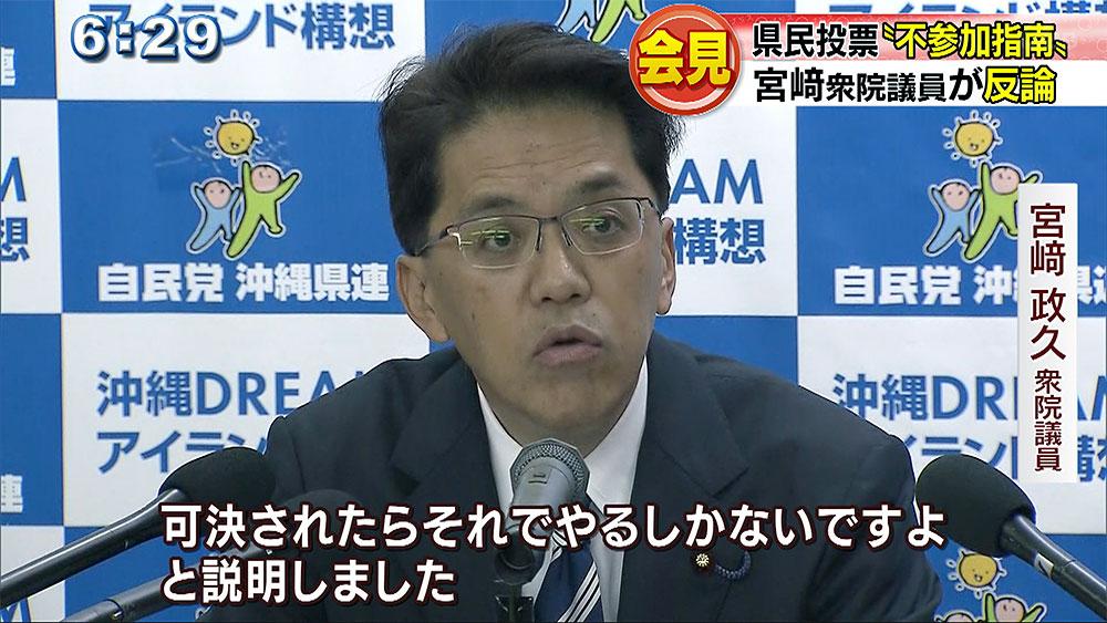 """""""不参加指南""""宮崎政久衆議院議員が反論会見"""