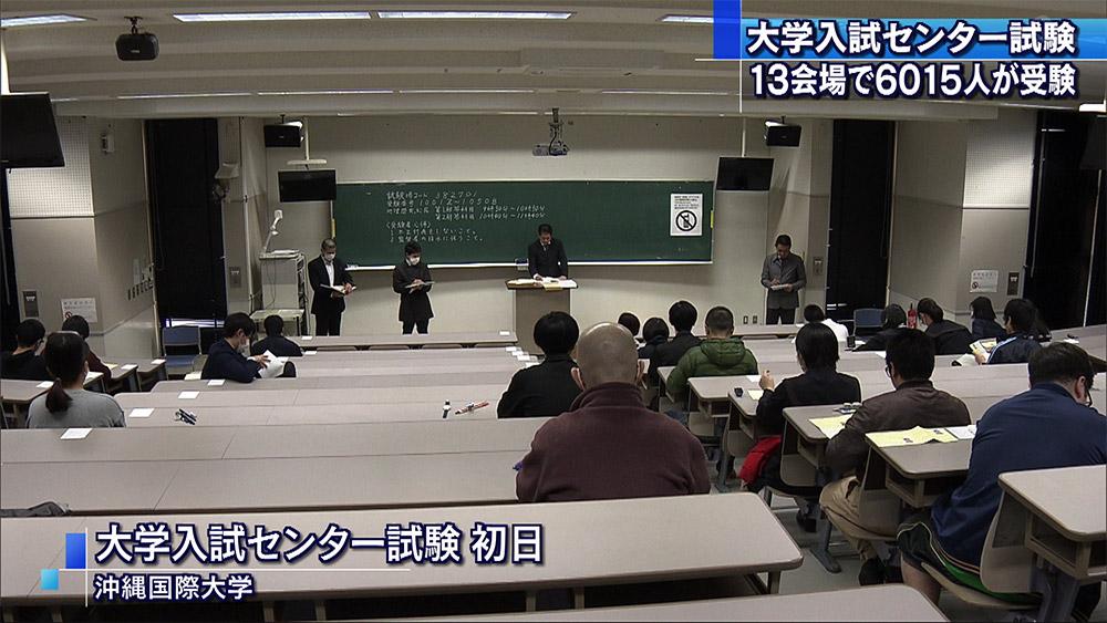 センター試験始まる 県内6000人余が受験