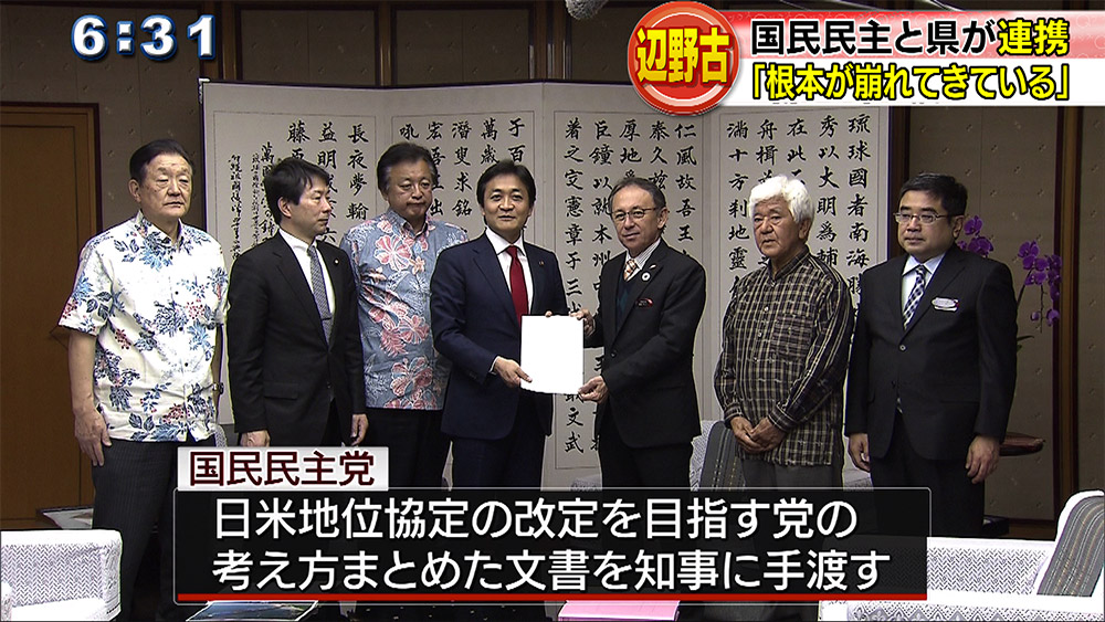 国民民主党と県が辺野古で連携へ