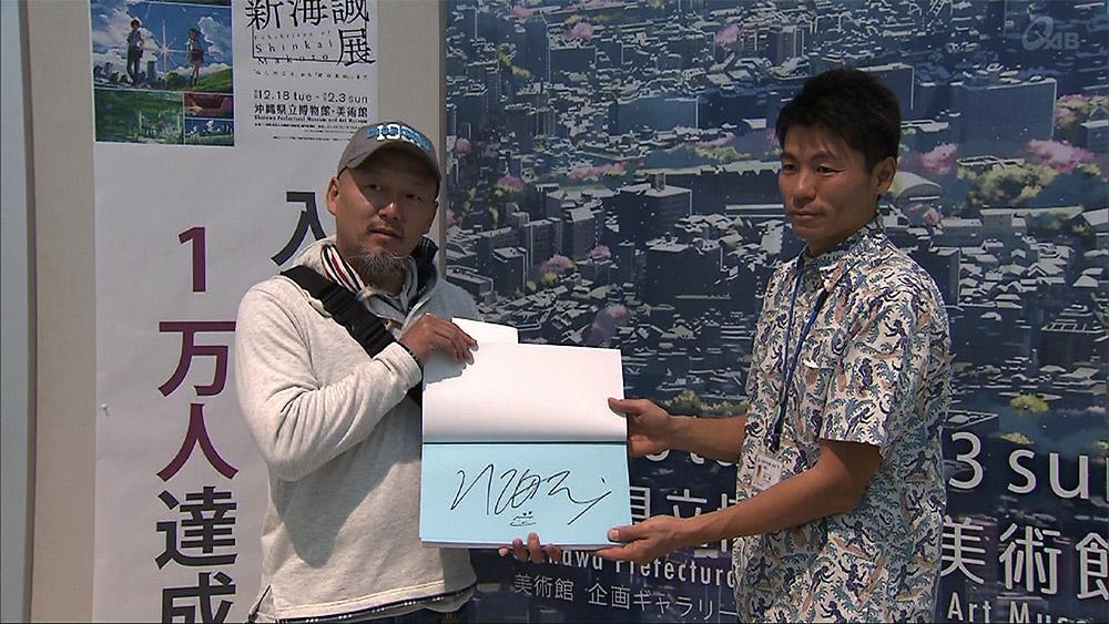 「新海誠展」来場1万人達成!