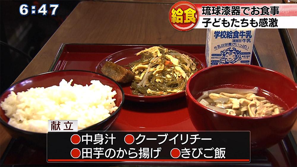 琉球漆器で給食会