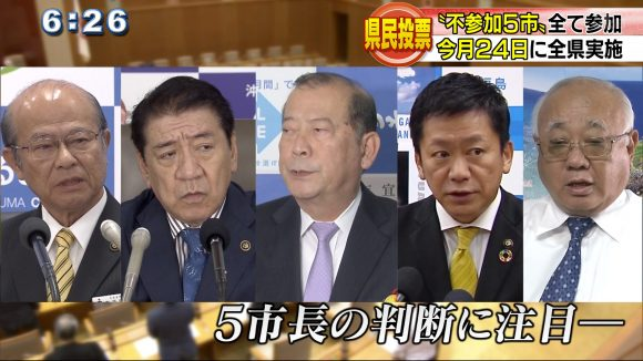 """県民投票の""""不参加""""5市〟の足並みそろう"""