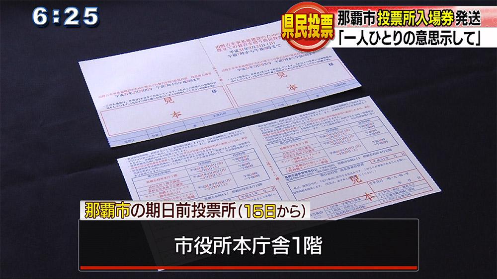 那覇市で県民投票の入場券発送始まる