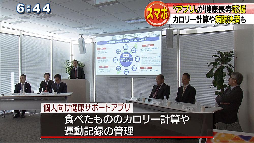 沖縄の「健康長寿」を取り戻す 沖縄セルラー新事業