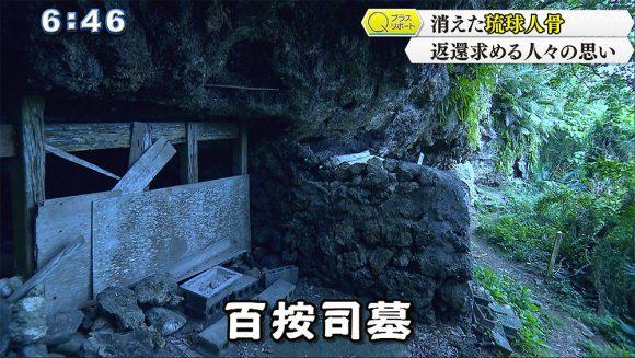 琉球人遺骨返還訴訟 根底に流れる闇…