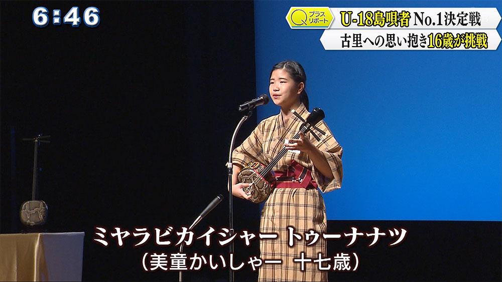 Qプラスリポート U-18島唄者コンテスト