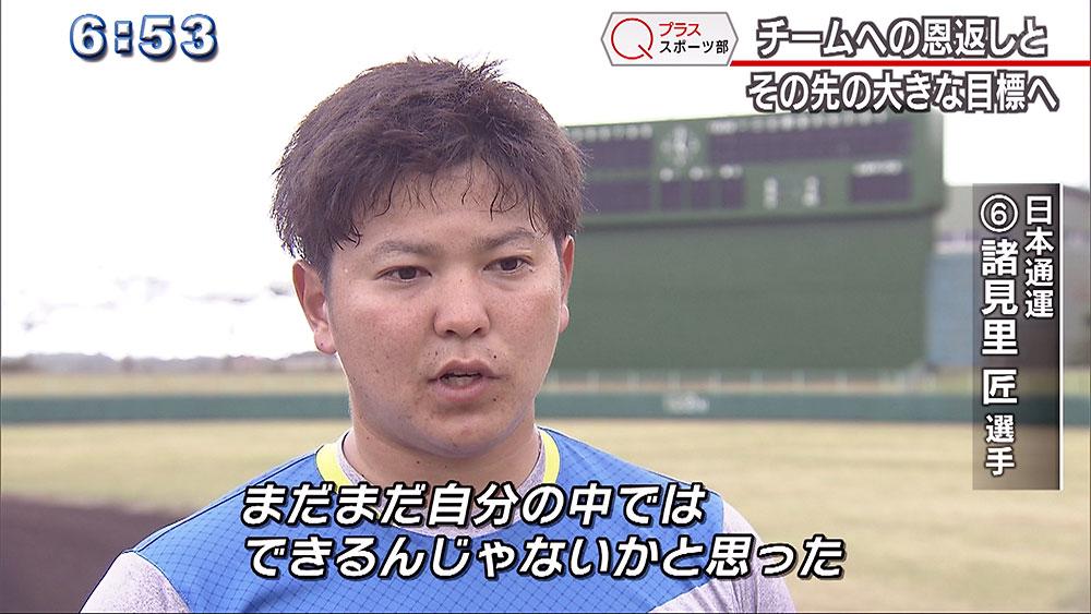Qプラススポーツ部 ドラフト候補 日本通運・諸見里匠