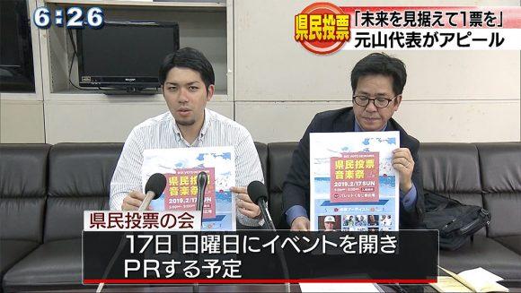 元山代表があすの告示を前に県民投票呼びかけ