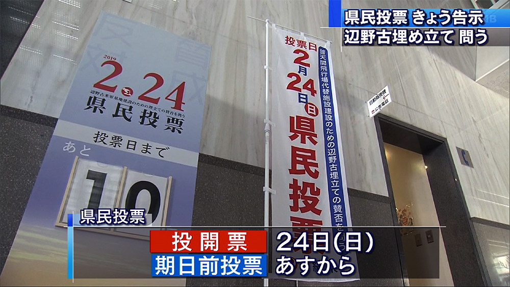 県民投票 告示