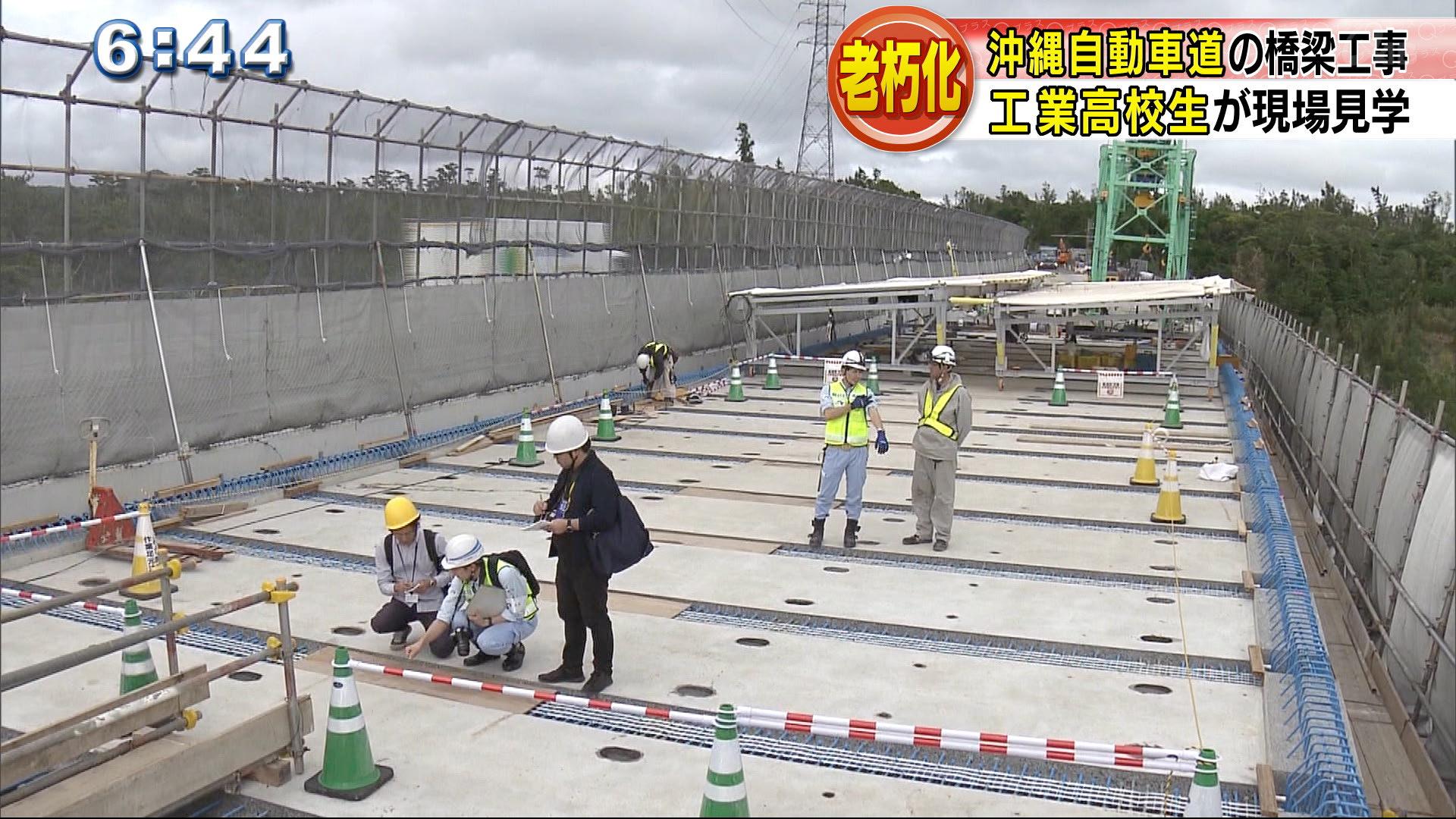 高速道路工事を高校生が見学