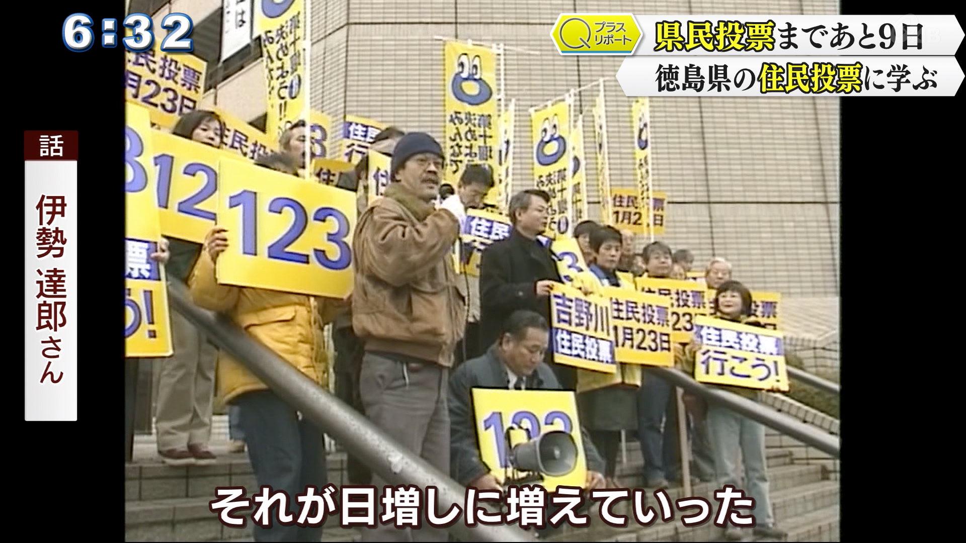 県民投票「沖縄を応援したい」徳島からのエール
