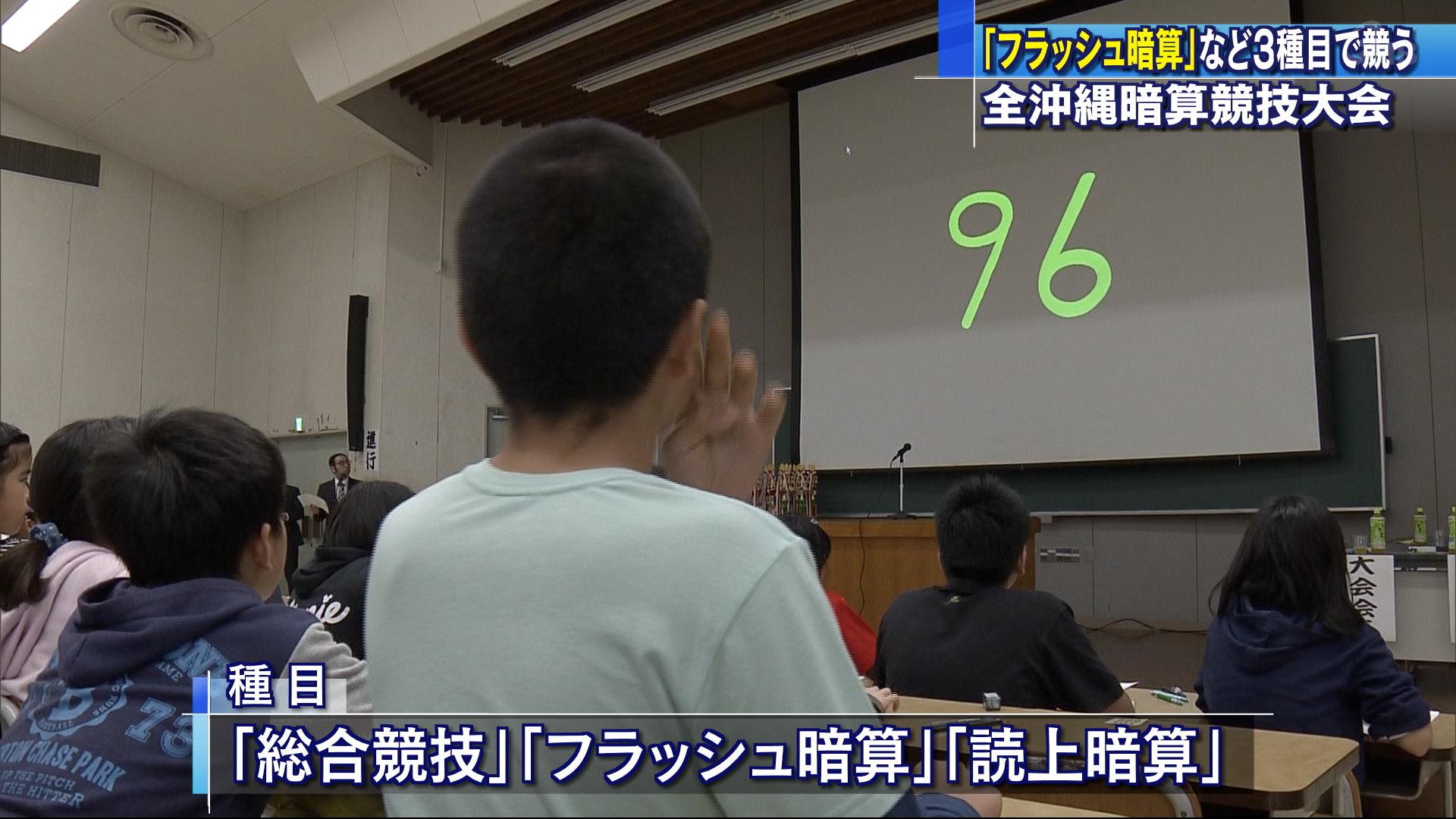 第18回全沖縄暗算競技大会