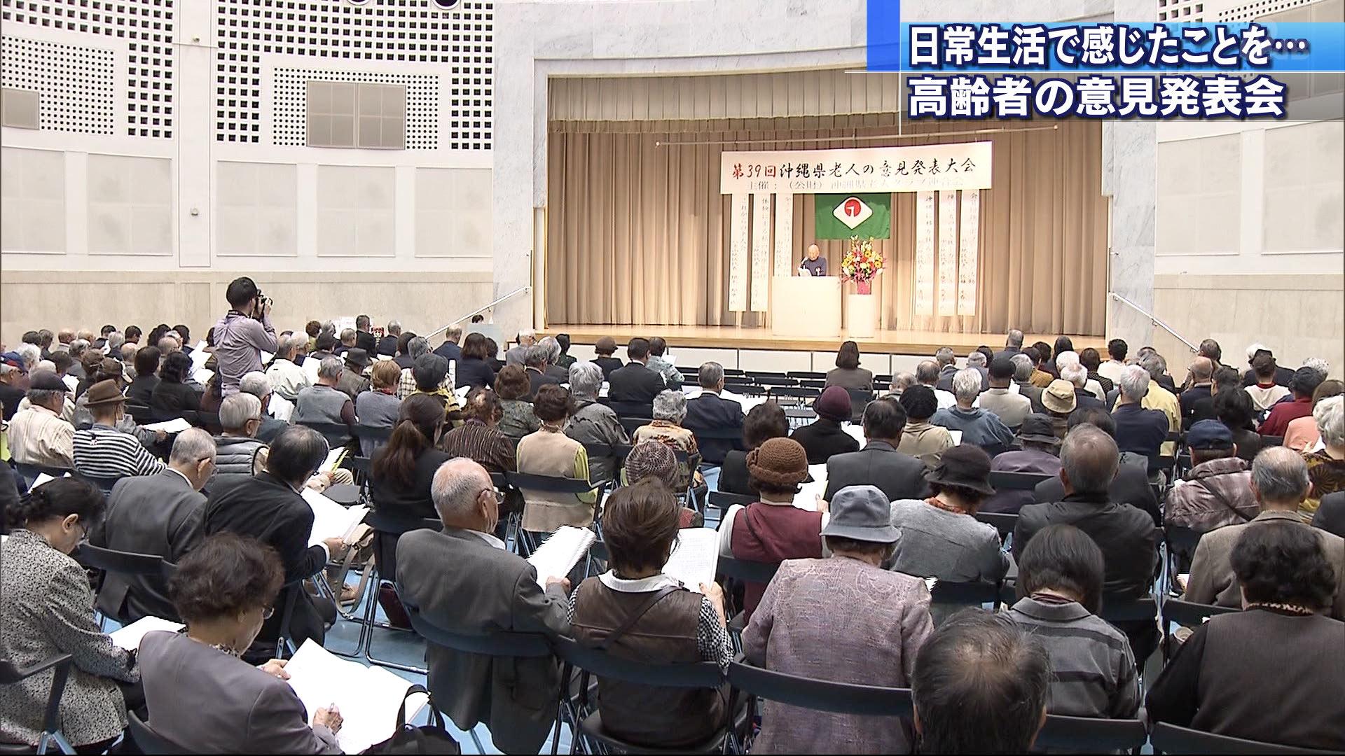 地域福祉の発展へ 老人の意見発表会