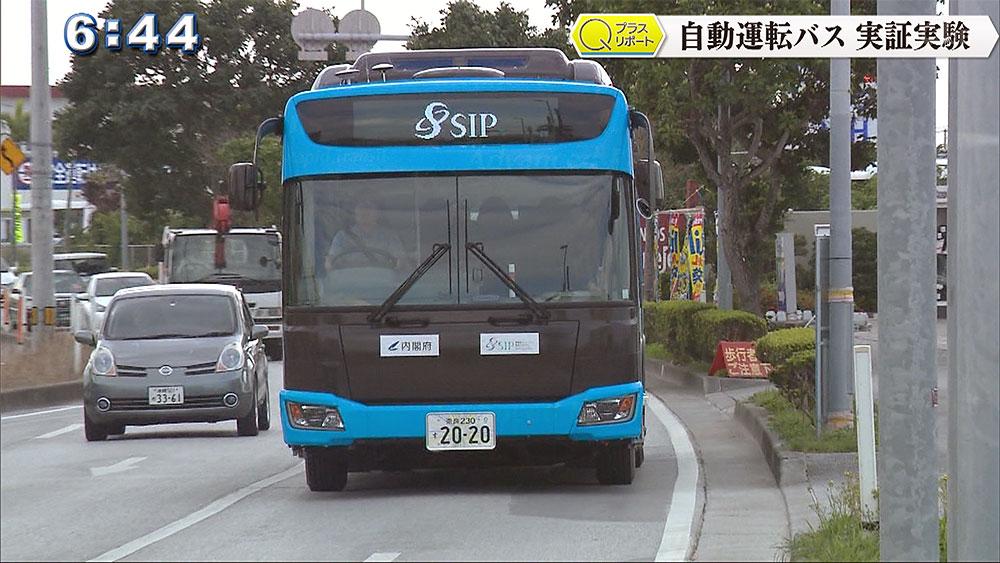 Qプラスリポート 自動運転バスの実証実験