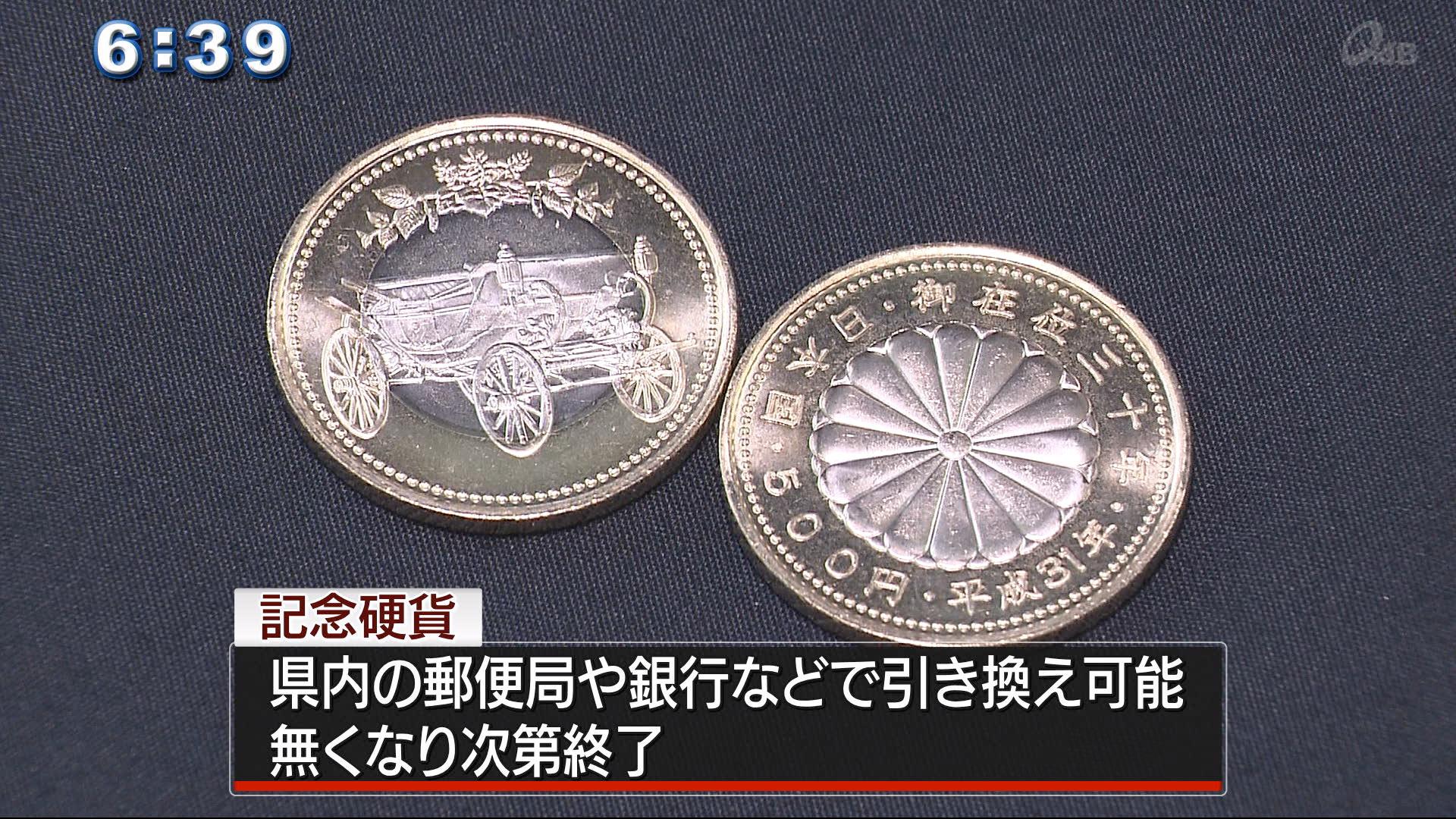 天皇陛下在位30年記念硬貨の引き換え始まる