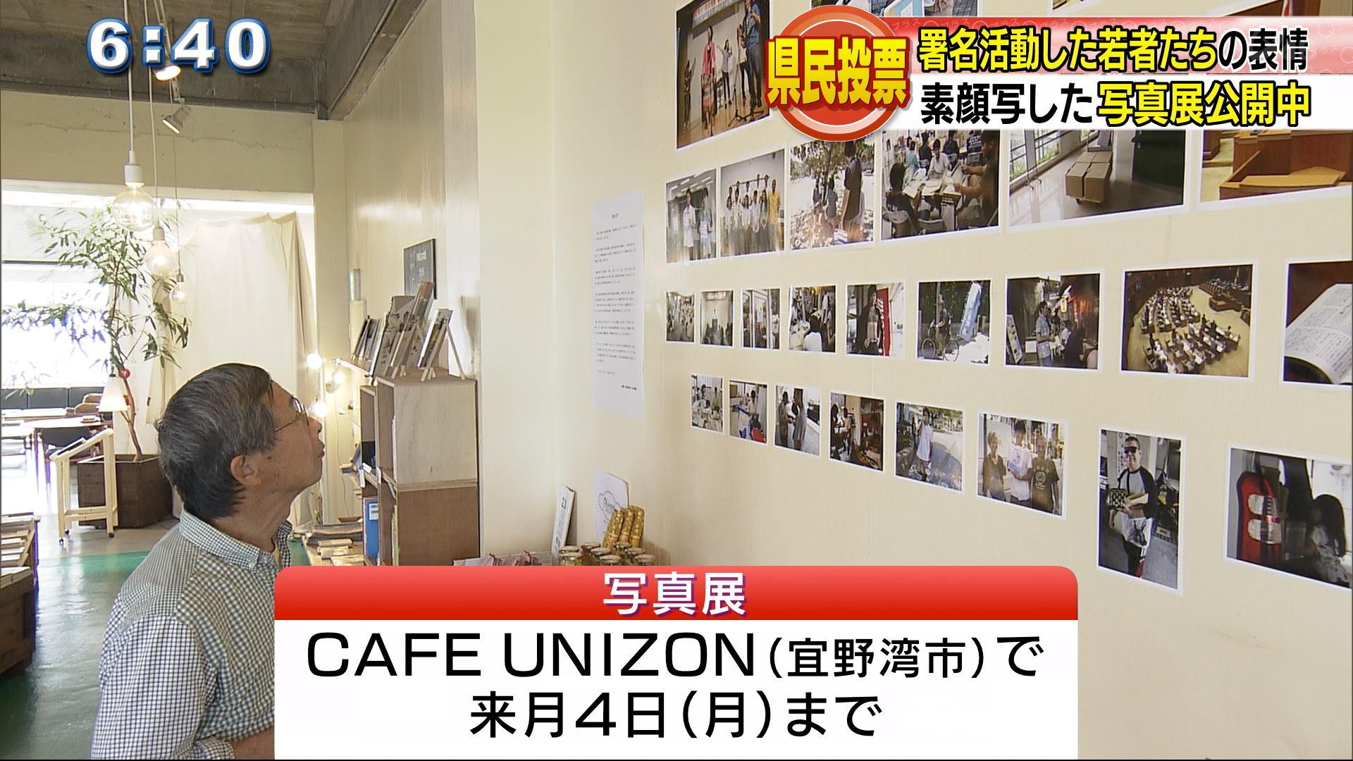 「辺野古」県民党投票の会写真展 活動を振る返る