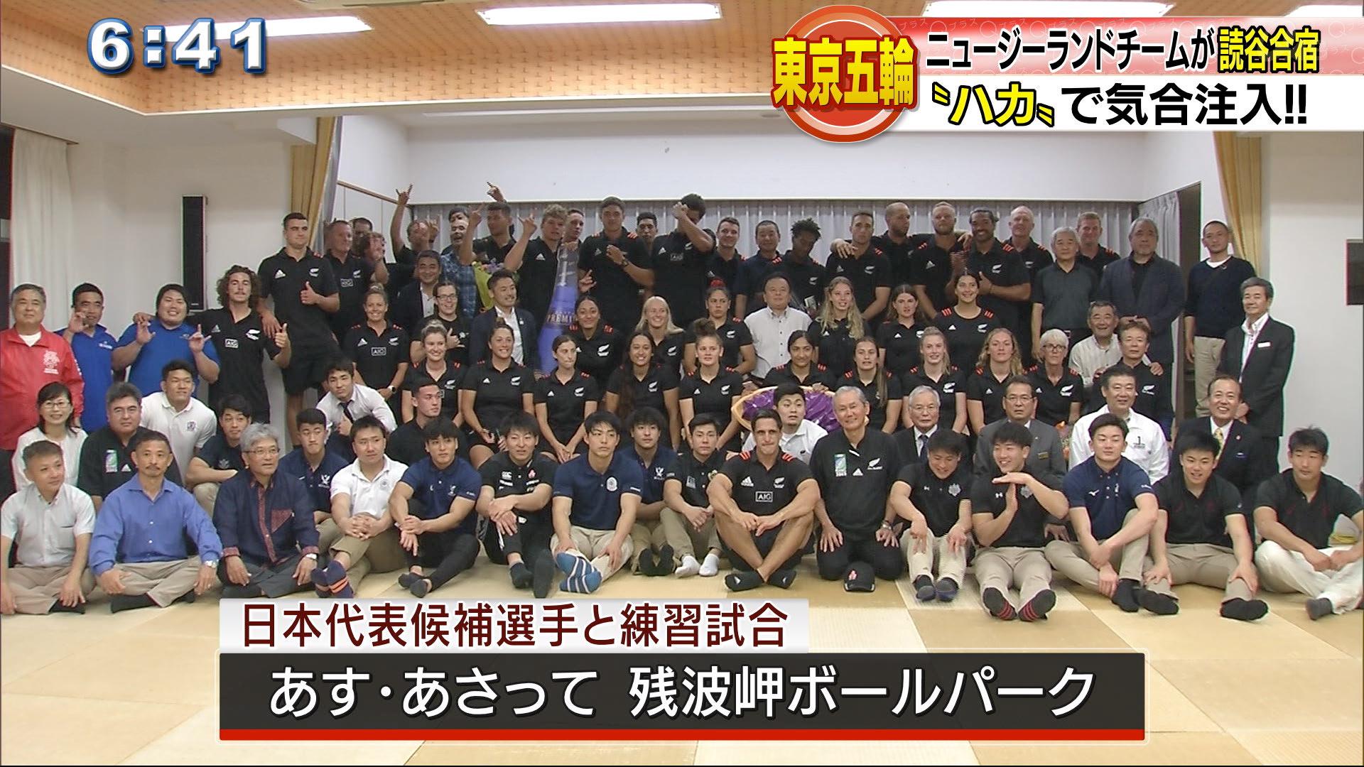 ニュージーランドラグビーチームが読谷合宿